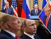 """بالقرارات وليس التصريحات.. ترامب أكثر صرامة مع روسيا.. قمة هلسنكى تثير غضب السياسيين الأمريكيين.. شوارزنيجر: ترامب وقف أمام بوتين كالمكرونة النودليز.. و""""بيلوسى"""" تلمح بالخيانة..التايم:المواقف الرسمية هى من تتحدث"""