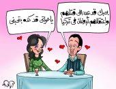 الحب على الطريقة الأوردغانية فى كاريكاتير اليوم السابع
