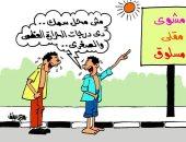 """""""مشوى.. مقلى.. مسلوق"""".. درجات الحرارة فى كاريكاتير """"اليوم السابع"""""""