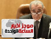 """موجز أخبار مصر 1 ظهرا.. افتتاح معرض """"أهلا مدارس"""" 19 سبتمبر بأرض المعارض"""