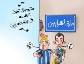 """""""هباد أبو هريه"""" و""""زياط الفتواني"""".. شخصيات كاريكاتيرية على اليوم السابع"""