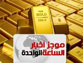 موجز أخبار الساعة 1 .. الذهب يصل لأدنى مستوى خلال عام وعيار 21 يسجل 614 جنيها