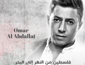 """عمر العبد اللات يطلق ألبوما جديدا بعنوان """"فلسطين من النهر إلى البحر"""""""