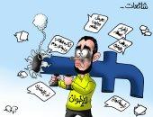 """الإخوان والفيس مصدر شائعات """"الفنكوش"""" فى كاريكاتير ساخر لليوم السابع"""