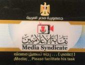 10 شروط يجب توافرها فى المتقدمين للقيد بنقابة الإعلاميين.. تعرف عليها