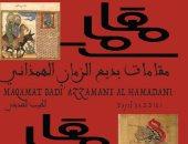 صيف البحرين يقدم لجمهوره مسرحية مقامات بديع الزمان الهمذانى.. غدًا