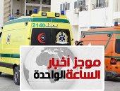 موجز أخبار الساعة 1.. مصرع 12 وإصابة 28 آخرين فى حادث المنيا