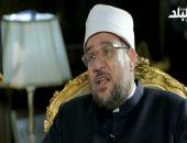 """وزير الأوقاف: كل ثياب يستر العورة هو من السنة.. و""""زى الإسلام"""" ليس الجلباب"""