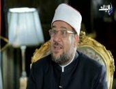 وزير الأوقاف: المتدين من يخاف على وطنه كخوفه على بيته وعرضه
