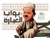 انطلاق 3 برامج على راديو 9090 الثلاثاء المقبل أحدهم لمحمد هنيدى