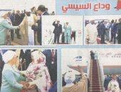 صور.. صحف الخرطوم تحتفى بزيارة السيسي.. وتؤكد: مصر للسودان والسودان لمصر