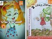 قصائد ورسومات للأطفال فى العدد الرابع من مجلة صبيان وبنات