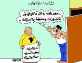 """المصريون يسخرون من شائعات الإخوان """"البلاستيك"""" فى كاريكاتير اليوم السابع"""