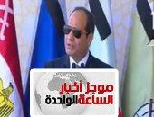 موجز أخبار الساعة 1 ظهرا .. السيسى يشهد الاحتفال بتخرج دفعة جديدة من الكليات العسكرية