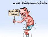 """علم إسرائيل يستر عورة أردوغان فى كاريكاتير """" اليوم السابع"""""""