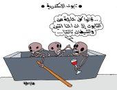 """تابوت الإسكندرية فى كاريكاتير ساخر لــ"""" اليوم السابع"""""""