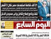 """""""اليوم السابع"""".. الرئيس السيسى:21 ألف شائعة استهدفت مصر خلال 3 أشهر"""