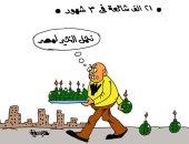 """21 ألف شائعة """"قنبلة"""" تضرب مصر فى 3 أشهر.. بكاريكاتير اليوم السابع"""