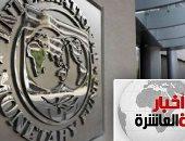 موجز أخبار مصر للساعة 10.. البنك الدولى يشيد بصندوق مصر السيادى