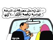 تحدى كيكى أحدث وسائل التخلص من الزوجات.. فى كاريكاتير اليوم السابع
