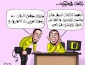 """شائعات بلاستيكية للجماعة الإرهابية  فى كاريكاتير """" اليوم السابع"""""""