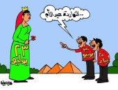 ثورة 23 يوليو مصدر إلهام ثورات 25 يناير و30 يونيه فى كاريكاتير اليوم السابع