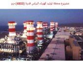 وزارة الكهرباء: انقطاع التيار سينتهى تمامًا مطلع 2019