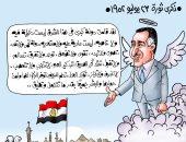 """فى ذكرى ثورة يوليو.. عبد الناصر فكرة لن تموت بكاريكاتير """"اليوم السابع"""""""