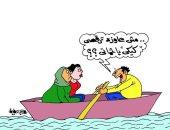 الحموات ورقصة كيكى فى كاريكاتير اليوم السابع