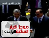موجز اخبار الساعة 1 .. الرئيس السيسى يفتتح عددا من المشروعات القومية بمجال الكهرباء