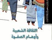 خالد عزب يكتب: الثقافة الشعبية وأوهام الصفوة.. من هو جحا؟