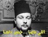 ماذا لو تحدث الملك فاروق اليوم عن ثورة 23 يوليو؟: اللى باعنا خسر دلعنا