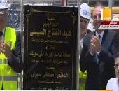 الرئيس السيسي يفتتح عدة مشروعات قومية فى الطاقة والكهرباء بالفيديو كونفراس