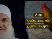 """فيديو.. لعنة """"ديك حسين يعقوب"""" تضرب السلفيين"""