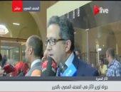 وزير الآثار: المتحف المصرى بالتحرير لن يموت وسنفتتح الجناح الشرقى نوفمبر المقبل