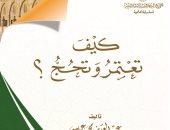 """البحوث الإسلامية: توزيع 80 ألف نسخة من كتاب """"كيف تعتمر وتحج"""""""