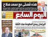"""""""اليوم السابع"""": الدكتور أحمد عكاشة يكشف تفاصيل قصته مع محمد صلاح"""