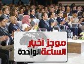 الرئيس السيسى يعلن انطلاق مؤتمر الشباب بجامعة القاهرة