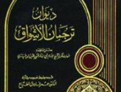 فى ذكرى الميلاد.. هل كتب ابن عربى ديوان ترجمان الأشواق من أجل امرأة؟