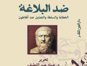 """الأربعاء.. مناقشة كتاب """"ضد البلاغة"""" لـ عماد عبد اللطيف بدار العين"""