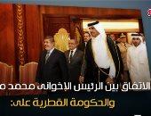 """شاهد فى دقيقة..كيف تحالف تميم مع """"الإخوان الإرهابية"""" لنشر العنف داخل مصر"""