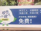 """""""ثلاجة الحب"""" تغزو شوارع الصين لتقديم مشروبات مجانية للعاملين تحت أشعة الشمس"""