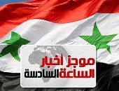 موجز 6.. المعارضة السورية المسلحة توقع اتفاقا لوقف إطلاق النار برعاية مصرية