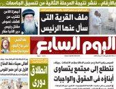 اليوم السابع: أهالى سيناء خط الدفاع الأول عن أمن مصر القومى