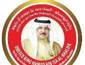 البحرين تعلن بدء التقديم لجائزة الملك حمد بن عيسى لتكنولوجيا المعلومات