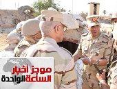 موجز أخبار الساعة 1 ظهرا .. وزير الدفاع يتفقد قوات التأمين بشمال سيناء