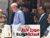 موجز أخبار الساعة 1 ظهرا.. الرقابة الإدارية ترصد حالات تهرب جمركى بقيمة 2مليون جنيه بميناء الإسكندرية