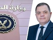 الجريدة الرسمية تنشر قرار وزير الداخلية بتعديل مدة التأهيل لترقيات الشرطة