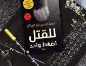 """صدور الطبعة السادسة لرواية """"للقتل اضغط واحد"""" لـ أحمد حسين أبو الرجال"""