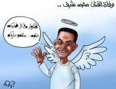 """كاريكاتير اليوم السابع: """"افتكرونى مع كل ضحكة حلوة"""""""